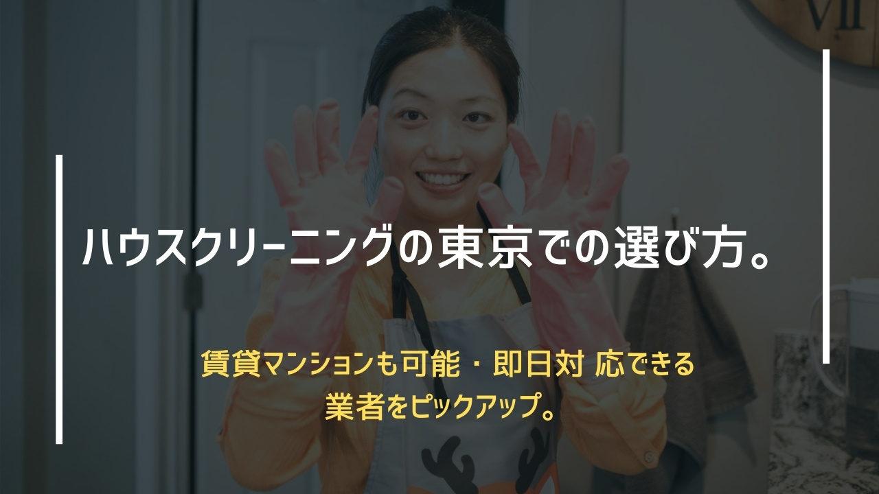 ハウスクリーニングの東京での選び方。賃貸マンションも可能・即日対 応できる業者をピックアップ。