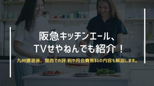阪急キッチンエール、TVせやねんでも紹介!九州撤退後、関西での評 判や月会費無料の内容も解説します。