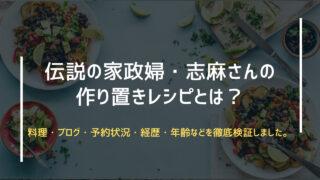 伝説の家政婦・志麻さんの作り置きレシピとは?料理・ブログ・予約状況・経歴・年齢などを徹底検証しました。