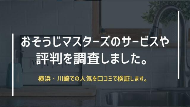 おそうじマスターズのサービスや評判を調査しました。横浜・川崎での人気を口コミで検証します。