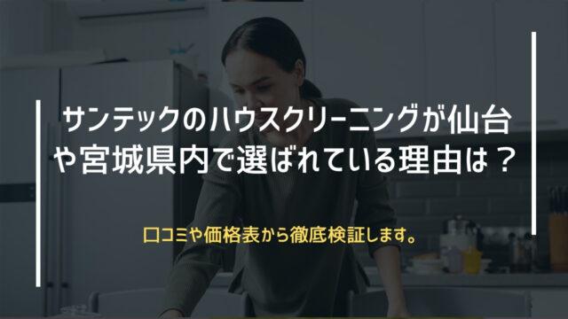 サンテックのハウスクリーニングが仙台や宮城県内で選ばれている理由は?口コミや価格表から徹底検証します。